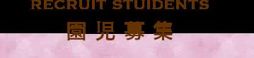 RECRUIT STUIDENTS 園児募集